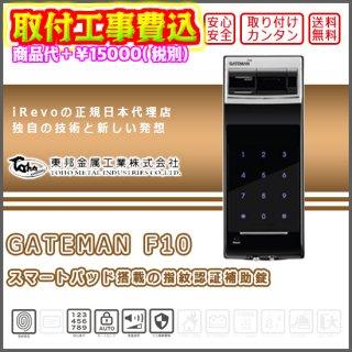 スマートパッド搭載の指紋認証補助錠 【F10】