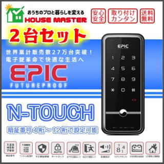 N-TOUCH(暗証番号)2台セット