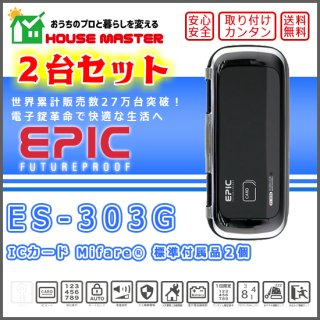 ES-303G(強化ガラス専用)2台セット