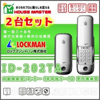 自動施錠型テンキー(非常時キー付)室内機縦型 【ID-202TA】 2台セット