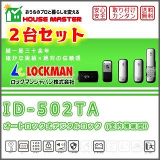 オートロック式デジタルロック(カード、暗証番号で解錠) 非常時キー付 (室内機縦型) 【ID-502TA】 2台セット