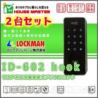 引き戸対応自動施錠式デジタルロック(カード、暗証番号、おサイフケータイで解錠) 【ID-602 hook】 2台セット
