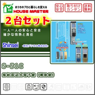 S-51C 指紋認証式電子錠(補助錠) 2台セット