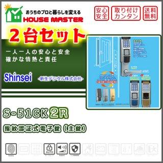 S-51C2R 指紋認証式電子錠(補助錠)リモコン付き 2台セット