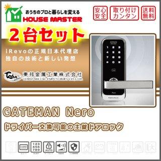 ドライバー交換可能の主錠ドアロック 【Nero】 2台セット