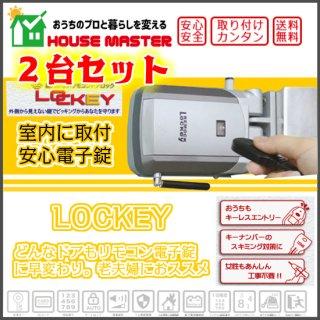 LOCKEY 鍵穴のないリモコンドアロック 2台セット