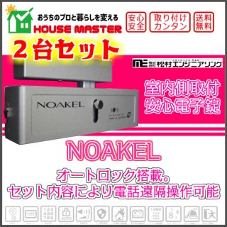 NOAKEL(ノアケル)MTセット 2台セット