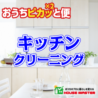 キッチンクリーニング