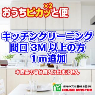 キッチンクリーニング間口3M以上追加