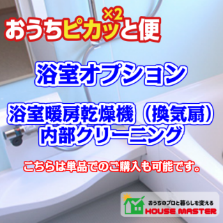 浴室暖房乾燥機(換気扇)内部クリーニング