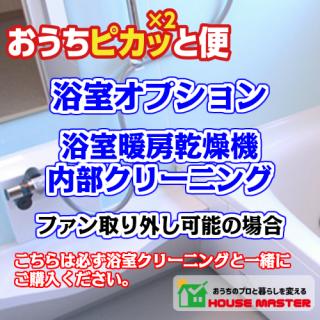 浴室暖房乾燥機内部クリーニング(ファン取外し可)