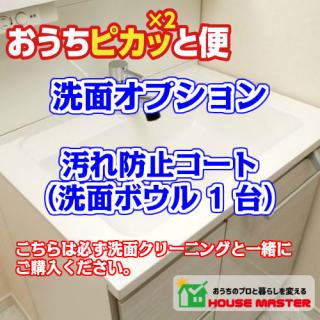 洗面台汚れ防止コート