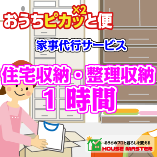 住宅整理収納サービス(スポット)