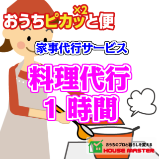 お料理代行サービス(スポット)