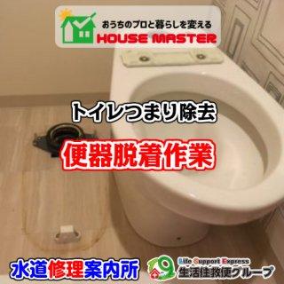 トイレ脱着作業(交換部品込)
