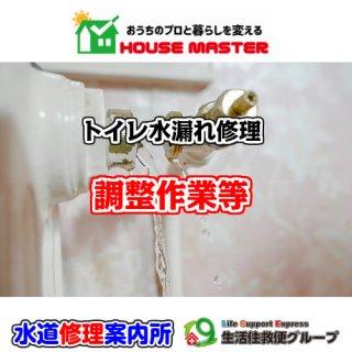 水漏れパッキン交換