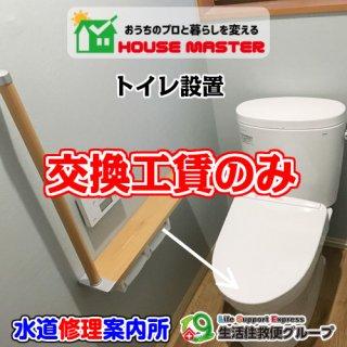 トイレ交換(工賃のみ)