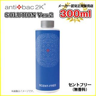 アンティバックソリューション(300ml)セントフリー(無香料)[300MLソリューションセントフリー] antibac2K