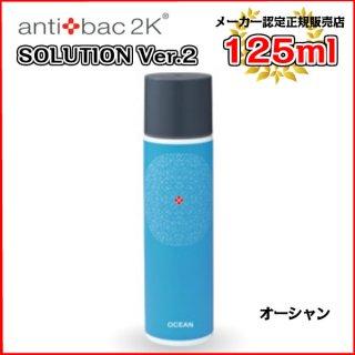 アンティバックソリューション(125ml)オーシャン[125MLソリューションオーシャン] antibac2K