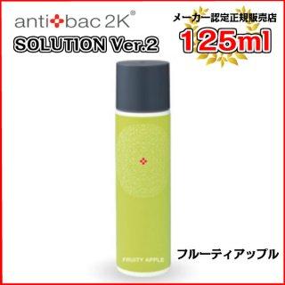 アンティバックソリューション(125ml)フルーティアップル[125MLソリューションフルーティアップル] antibac2K