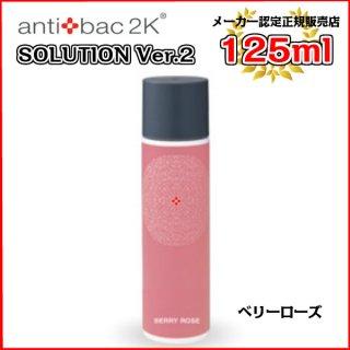 アンティバックソリューション(125ml)ベリーローズ[125MLソリューションベリーローズ] antibac2K