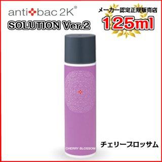 アンティバックソリューション(125ml)チェリーブロッサム[125MLソリューションチェリーブロッサム] antibac2K