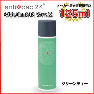 アンティバックソリューション(125ml)グリーンティ[125MLソリューショングリーンティ] antibac2K