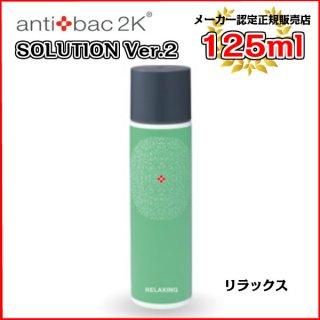 アンティバックソリューション(125ml)リラックス[125MLソリューションリラックス] antibac2K