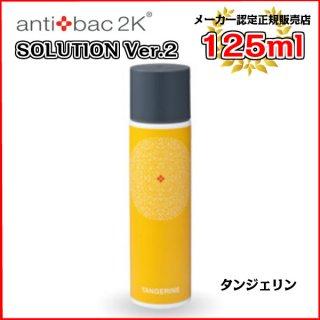 アンティバックソリューション(125ml)タンジェリン[125MLソリューションタンジェリン] antibac2K