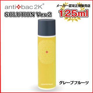 アンティバックソリューション(125ml)グレープフルーツ[125MLソリューショングレープフルーツ] antibac2K