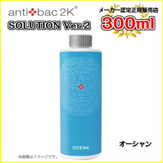 アンティバックソリューション(300ml)オーシャン[300MLソリューションオーシャン] antibac2K