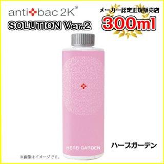 アンティバックソリューション(300ml)ハーブガーデン[300MLソリューションハーブガーデン] antibac2K