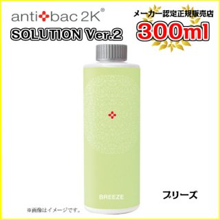 アンティバックソリューション(300ml)ブリーズ[300MLソリューションブリーズ] antibac2K