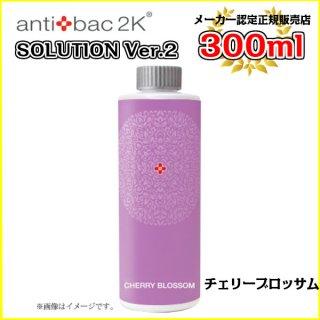 アンティバックソリューション(300ml)チェリーブロッサム[300MLソリューションチェリーブロッサム] antibac2K