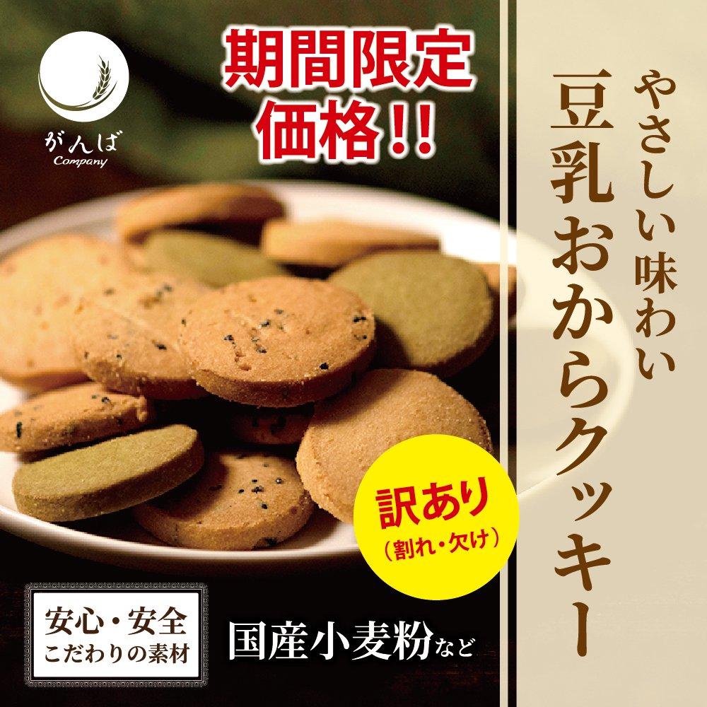 【限定商品・限定価格】ダイエットにも最適!ワケあり豆乳おからクッキー
