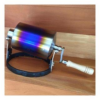 京都 YOSANO ROASTER Titanium ドラム