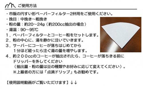 安清式木製ドリッパー 1〜2人用 ブラック