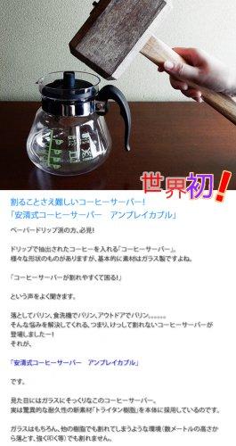 安清式コーヒーサーバー アンブレイカブル 700