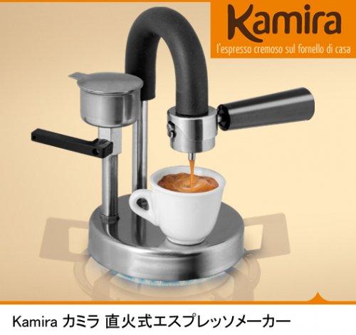 Kamira カミラ 直火式エスプレッソメーカー