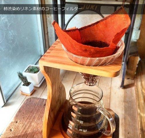くりかえし使える 柿渋リネンのcoffeeフィルター 1〜2杯用