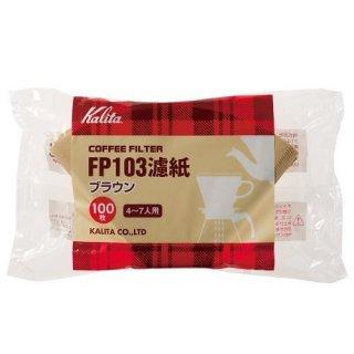 Kalita カリタ コーヒーフィルター ブラウン 100枚入 FP103濾紙 4〜7人用 #15087