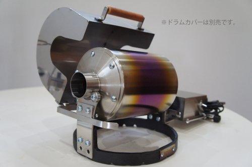 【カラーチャート付、倶楽部カード】京都 YOSANO ROASTER 電動  Titanium ドラム HRM300 -Ti