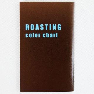ロースティングカラーチャート