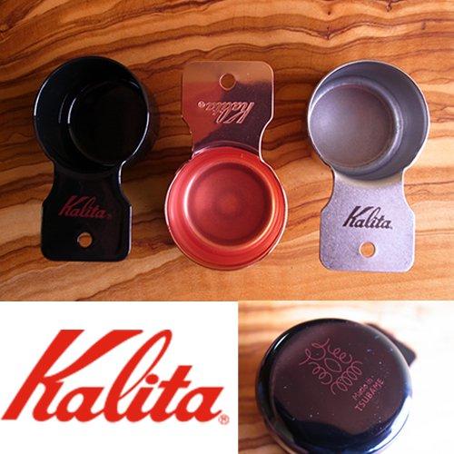 【カリタ/Kalita】メジャーカップ ブラストS #44246