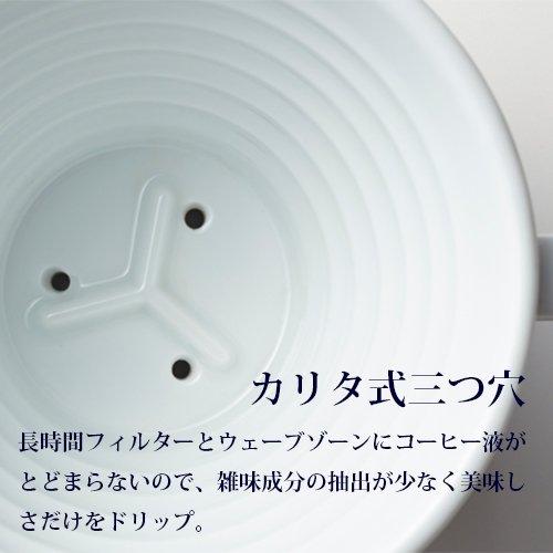 カリタ ガラスドリッパー 【155】