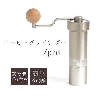 コーヒーグラインダーZpro ステンレス LG-1ZPRESSO-ZPRO