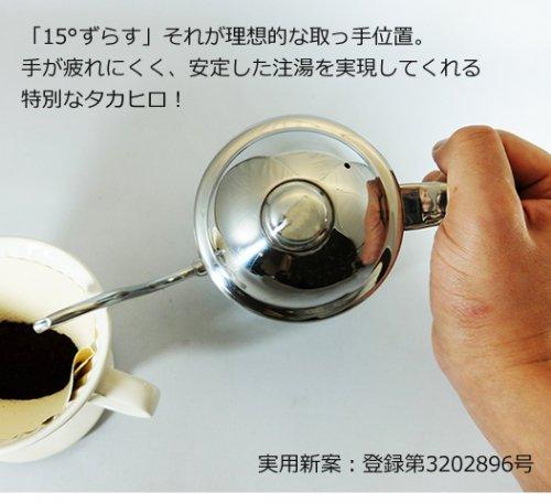 タカヒロ ドリップポット 0.9L 雫 安清式オフセットハンドル リミテッド 右利き用