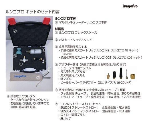 Lungo Pro ルンゴプロ N2(窒素) キット