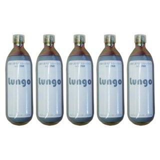 抗酸化炭酸ガスカートリッジ ルンゴN2 5本セット
