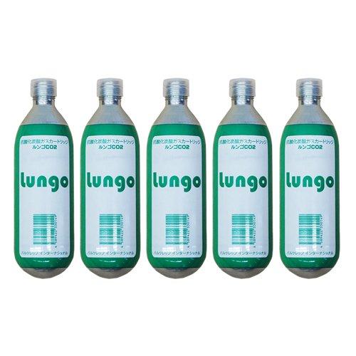 抗酸化ガスカートリッジ ルンゴCO2 (炭酸) 5本セット